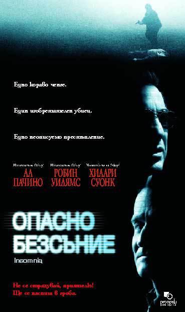 Insomnia / Опасно безсъние (2002)