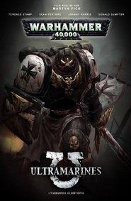 Ultramarines: A Warhammer 40,000 Movie / Супер пехотинци (2010)