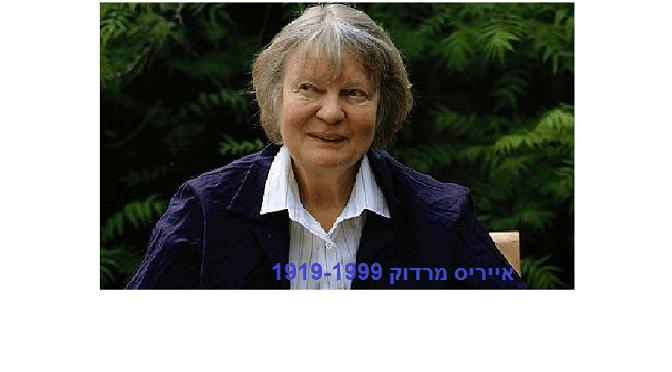 אייריס מרדוק: מה סיפר עליה בעלה לאחר מותה