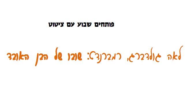 לאה גולדברג, רמברנדט: הבן האובד