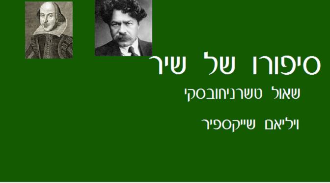 """שאול טשרניחובסקי """"את אינך יודעת"""", ויליאם שייקספיר, סונט 130: מה האמת על יופיין של האהובות"""