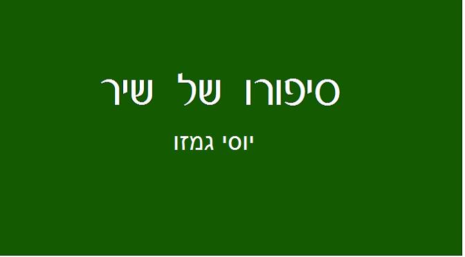 """יוסי גמזו, """"בשערייך ירושלים"""": על מה חשבו הצוערות בקורס קצינות, יוני 70"""