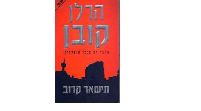 """הרלן קובן, """"תישאר קרוב"""", מדוע הוא ספר מיזוגני ומסוכן"""
