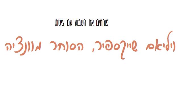 """שייקספיר, """"הסוחר מוונציה"""": ליהודי אין עיניים?"""