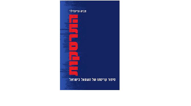 """צביה גרינפילד, """"התרסקות: סיפור קריסתו של השמאל בישראל"""": להיפרד מהטהרנות האידיאולוגית?"""