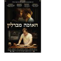 """אופיר ראול גרייצר, """"האופה מברלין"""": סיפור אהבה או מסר מגמתי?"""