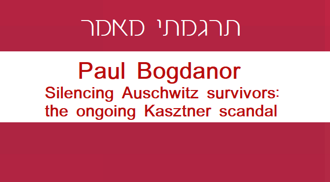 """פול בוגדנור, """"השתקת ניצולי השואה: השערורייה המתמשכת של פרשת קסטנר"""""""