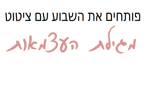 """מי שכח: מדינת ישראל התחייבה כי """"תקיים שויון זכויות חברתי ומדיני גמור לכל אזרחיה"""""""