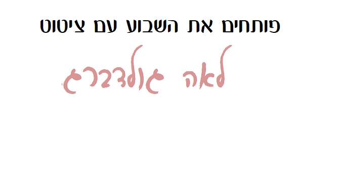 לאה גולדברג: יַלְדוּת