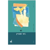 """ג'אני סטופריץ, """"האי"""": מדוע הוא ספר חובה בבתי ספר באיטליה"""