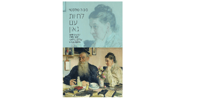 """סופיה טולסטוי, """"לחיות עם גאון"""": האם טולסטוי אהב נשים"""