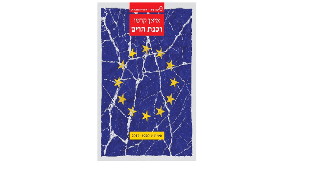 """איאן קרשו, """"רכבת הרים, אירופה 2017-1950"""": למה משמש העבר מבוא?"""