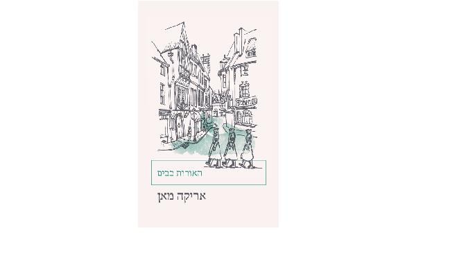"""אריקה מאן, """"האורות כבים"""": סיפורים שהם מסע מרתק בזמן"""