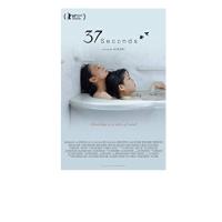 """נטפליקס, הסרט היפני """"37 שניות"""": מדוע נבחר כחביב הקהל"""