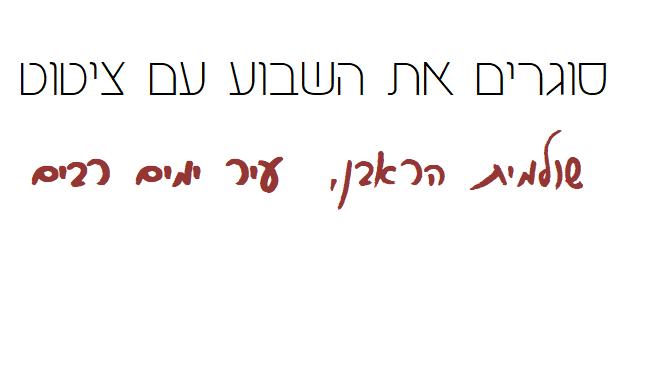 ירושלים היא –