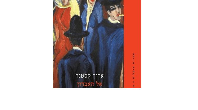 """אריך קסטנר, """"אל האבדון"""": מה ידע סופר הילדים כבר ב-1930"""