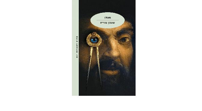"""שטפן צווייג: """"מגלן"""": ההישג המופלא של מגלה הארצות ושל הסופר שסיפר עליו"""