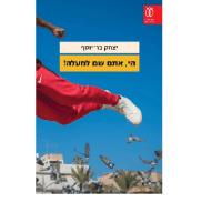 """יצחק בר-יוסף, """"היי, אתם שם למעלה!"""": כמה מלבב!"""