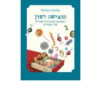 """שלומית עוזיאל, """"מוציאה לשון – הפתעות מהמגירה הסודית של העברית"""": מניין הגיעה המילה שמוזינג?"""