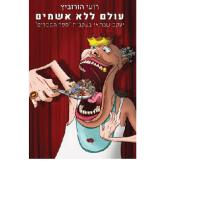 """רועי הורוביץ """"עולם ללא אשמים – יעקב שבתאי בעקבות 'ספר הספרים'"""": חגיגה!"""