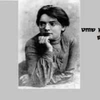 מניה שוחט: דודה ישראלית טובה, מהפכנית רוסיה נועזת, או רוצחת?