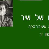 """ויסלבה שימבורסקה: """"אהבה מאושרת"""" ונתן זך: """"שיר לאוהבים הנבונים"""", מה טיבה של אהבת אמת?"""