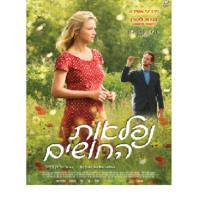 """סרט הקולנוע הצרפתי """"נפלאות החושים"""": מה לו ולטרילוגיית המילניום"""