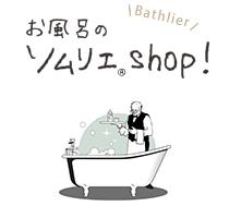出典:お風呂のソムリエSHOP!