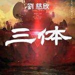 衝撃の中国SF『三体』がNetflixでドラマ化決定!しかも製作陣がスゲェ顔触れ