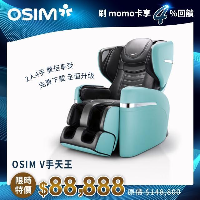 OSIM V手天王按摩椅OS-890