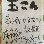 【酒田市】FIRST SIGNALへ追記【今夜開催】