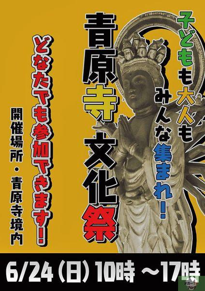 【6.24】近所で寺フェスをやるらしい【青原寺】