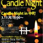 【3.11】「Candle Night in 中町」のお知らせ【酒田】