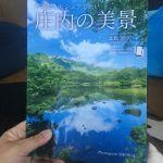 【庄内の美景】友人が撮った写真が雑誌になったというので買ってみた【e-Towns】