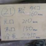 №21 matsu (1)