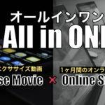 【第1話】エクササイズ動画集をリリースしました!! Part①