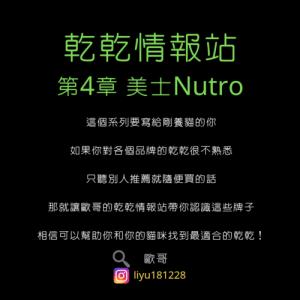 【美士Nutro-貓飼料】乾乾情報站-第4章