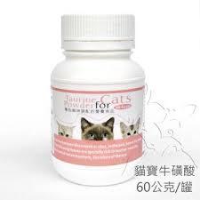 貓寶牛磺酸