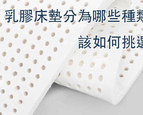 乳膠床墊分為哪些種類 乳膠床墊該如何挑選