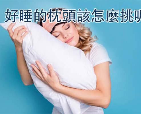 好睡的枕頭該怎麼挑呢