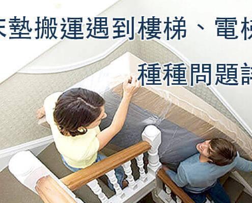 床墊搬運遇到樓梯 電梯的種種問題詳解