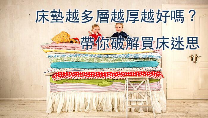 床墊越多層越厚越好嗎 帶你破解買床迷思