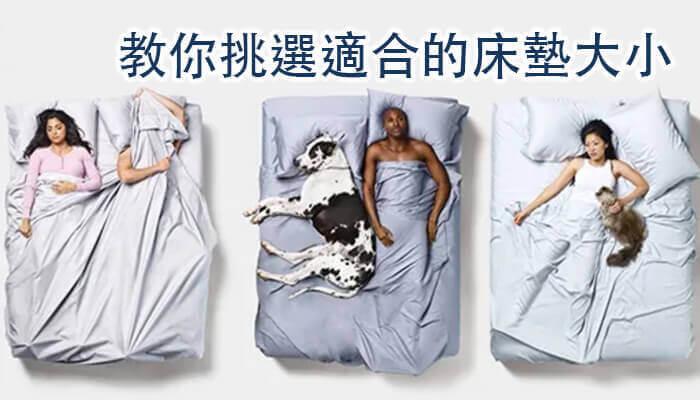 教你挑選適合的床墊大小