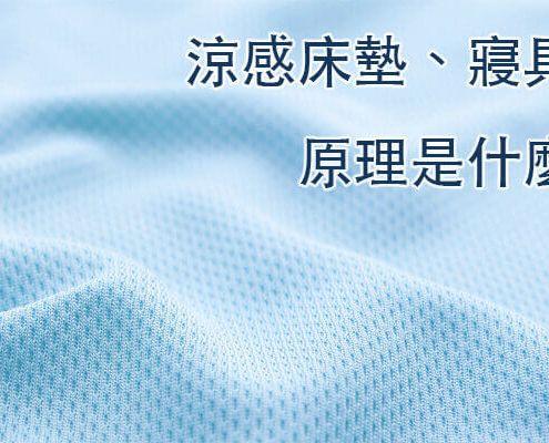 涼感床墊寢具的原理是什麼
