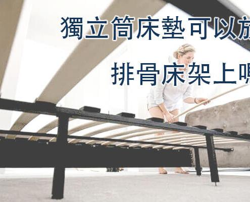 獨立筒床墊可以放在排骨床架上嗎