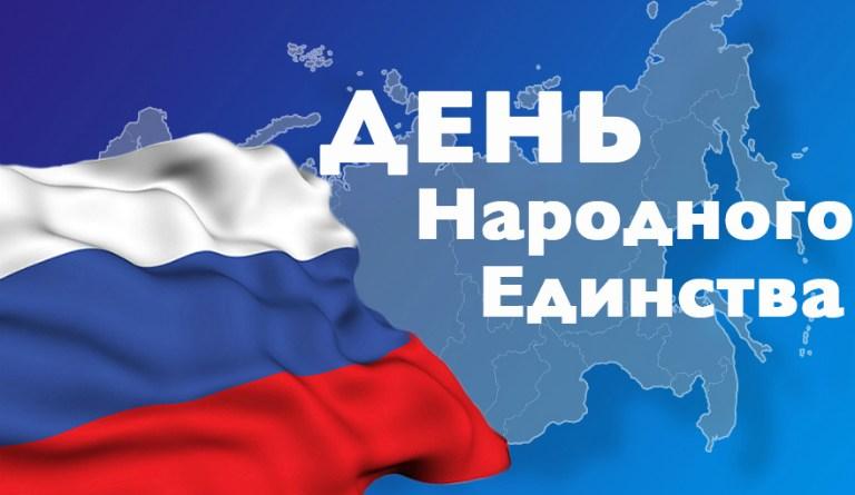 Глава Юрий Востриков поздравил жителей Чайковского с Днём народного единства