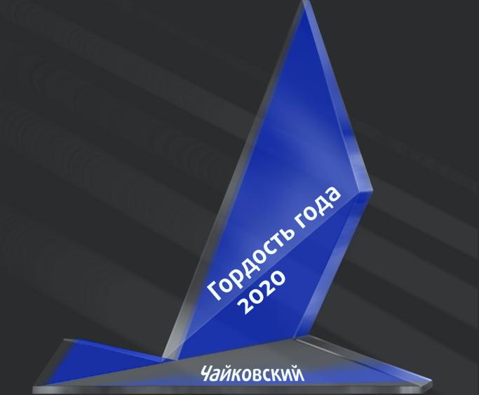Гордость года