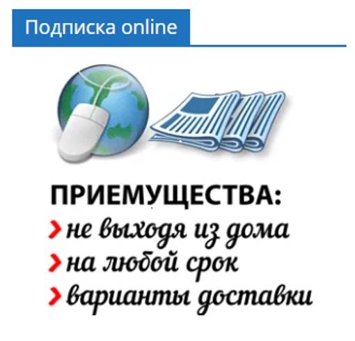 Подписка на газету «Огни Камы»online