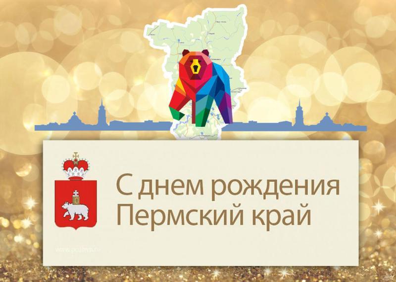 Пермскому краю исполнилось 15 лет