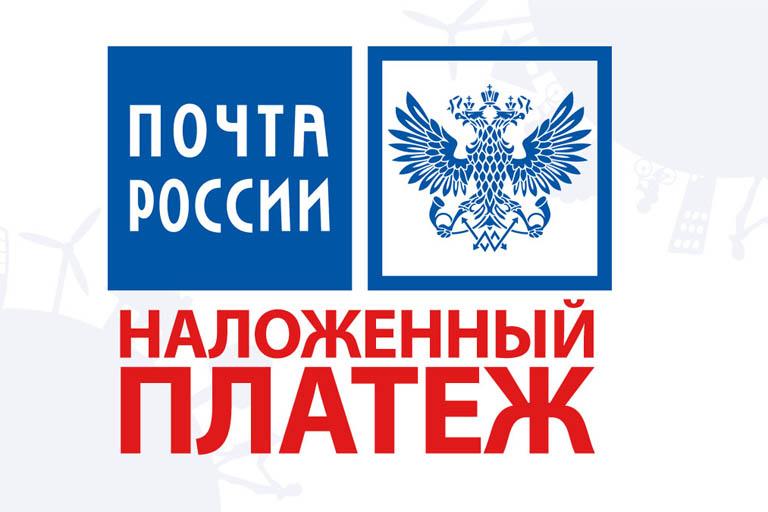 Почта России начала принимать наложенные платежи безналом